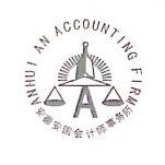 安徽安国会计师事务所(普通合伙) 最新采购和商业信息