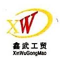 上海互德投资管理有限公司 最新采购和商业信息