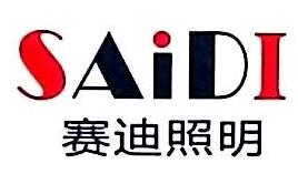 深圳市赛迪照明科技有限公司 最新采购和商业信息