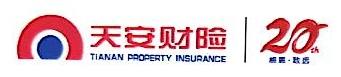 天安财产保险股份有限公司新疆维吾尔自治区分公司 最新采购和商业信息