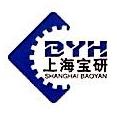 上海宝研机械液压技术发展有限公司 最新采购和商业信息