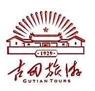 龙岩市古田旅游集团有限公司 最新采购和商业信息