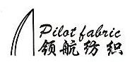 石狮领航纺织品贸易有限公司