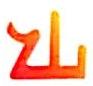 深圳市周林印刷有限公司 最新采购和商业信息