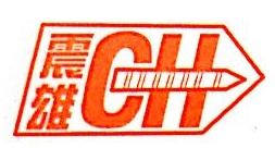 震雄机电设备(深圳)有限公司
