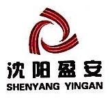 沈阳盈安物资贸易有限公司 最新采购和商业信息