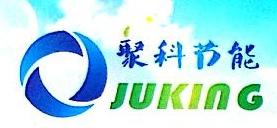 邵阳市聚科节能服务有限公司 最新采购和商业信息