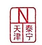天津市药材集团泰宁医药有限公司 最新采购和商业信息