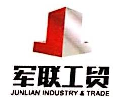 福建省白马军联工贸有限公司 最新采购和商业信息