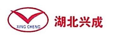 湖北兴成石化设备有限公司