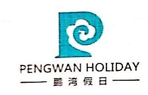深圳市鹏湾假日旅游投资管理有限公司 最新采购和商业信息