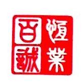 福州百诚恒业贸易有限公司 最新采购和商业信息