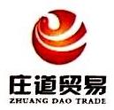 南京庄道贸易有限公司 最新采购和商业信息