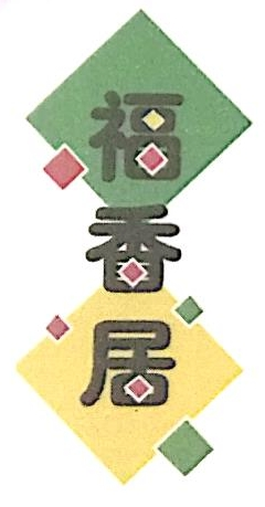 辽宁福香居食品有限公司