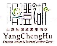 苏州相城阳澄湖旅游发展有限公司