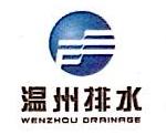 温州市排水有限公司