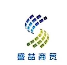广西盛喆商贸有限公司 最新采购和商业信息