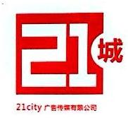上海二十一城广告传媒有限公司 最新采购和商业信息