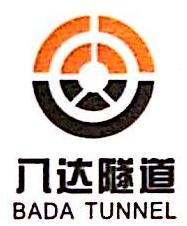 浙江八达隧道工程股份有限公司 最新采购和商业信息