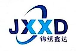 深圳市锦绣鑫达科技有限公司 最新采购和商业信息