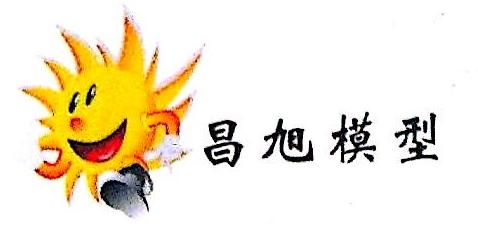 深圳市昌旭模型有限公司