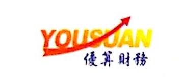 广州优算财务咨询有限公司