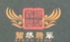 浙江燕国珠宝有限公司 最新采购和商业信息