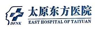 太原市东方医院有限公司 最新采购和商业信息