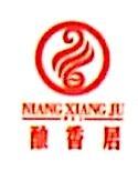 武汉鑫酿香居餐饮有限责任公司 最新采购和商业信息