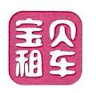 深圳市宝贝租车有限公司 最新采购和商业信息