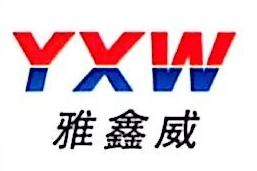 深圳市雅鑫威科技有限公司