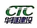 广东华隧建设股份有限公司 最新采购和商业信息