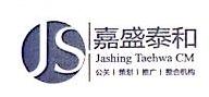 天津嘉盛泰和文化传播有限公司 最新采购和商业信息