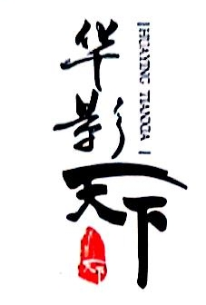 广东华影天下电影投资有限公司 最新采购和商业信息