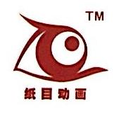 杭州纸目动画有限公司