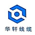 江阴市华轩线缆有限公司 最新采购和商业信息