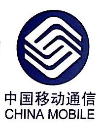 中国移动通信集团山东有限公司东营西城分公司 最新采购和商业信息