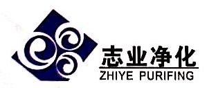 福州志业净化工程有限公司 最新采购和商业信息