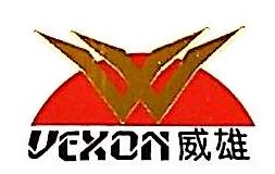深圳市威雄实业发展有限公司 最新采购和商业信息