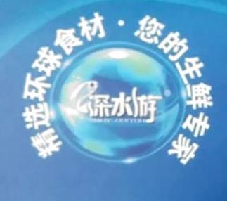 福州深水游食品有限公司 最新采购和商业信息