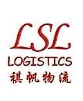 祺帆(厦门)国际物流有限公司 最新采购和商业信息
