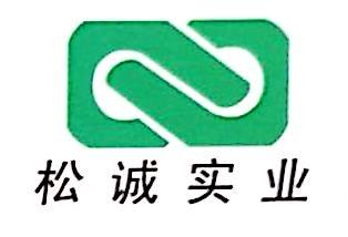 南通松诚实业有限公司 最新采购和商业信息
