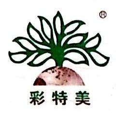 彩特美(北京)生物科技有限公司