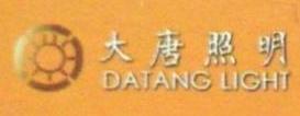 益阳市大唐工程照明有限公司