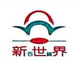 新世界百货投资(中国)集团有限公司 最新采购和商业信息