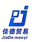 三明市佳德物资贸易有限公司