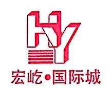 河北宏屹房地产开发有限公司