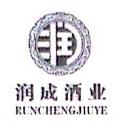 贵州润成酒业有限公司 最新采购和商业信息