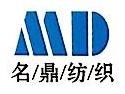 苏州名鼎纺织品有限公司 最新采购和商业信息