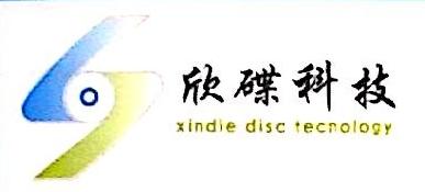 广州欣碟数码科技有限公司 最新采购和商业信息